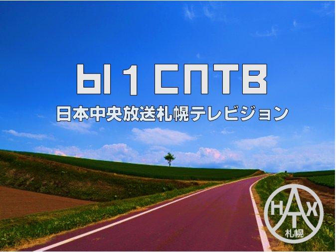 test ツイッターメディア - 【日本中央放送】 Я1СПТВ(ヤーアジンエスパーテェーヴェー)、Я1СПТВ、こちら日本中央テレビジョン札幌放送局です。 ただいまより本日の放送を開始します。 https://t.co/j1nCtCg8Qk