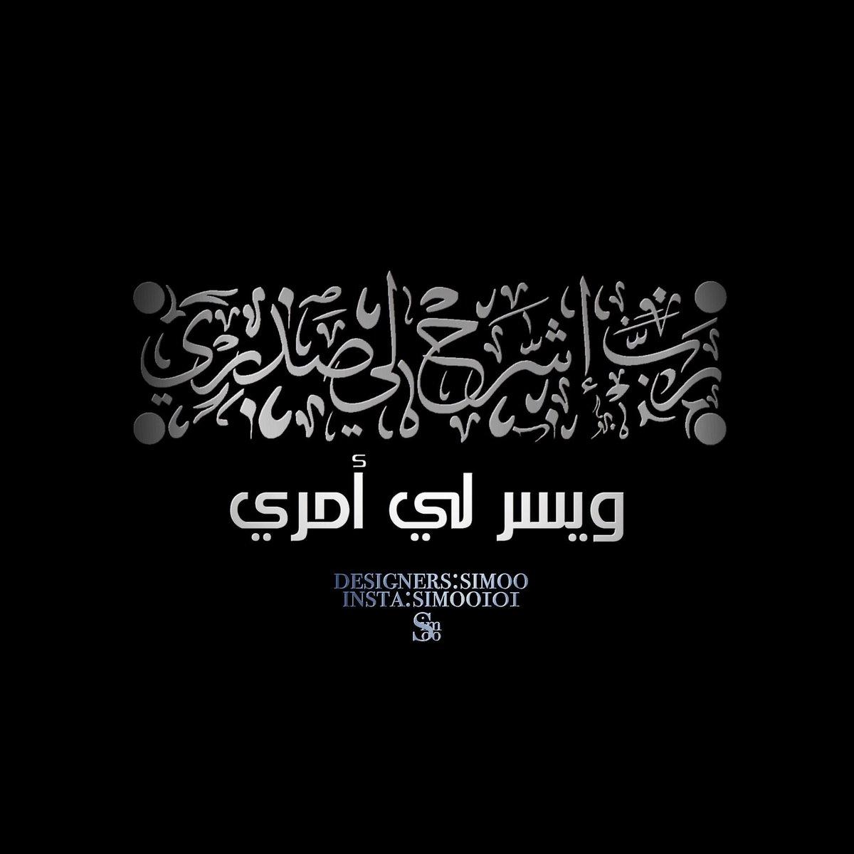 Sam Mohammed On Twitter رب اشرح لي صدري ويسر لي امري