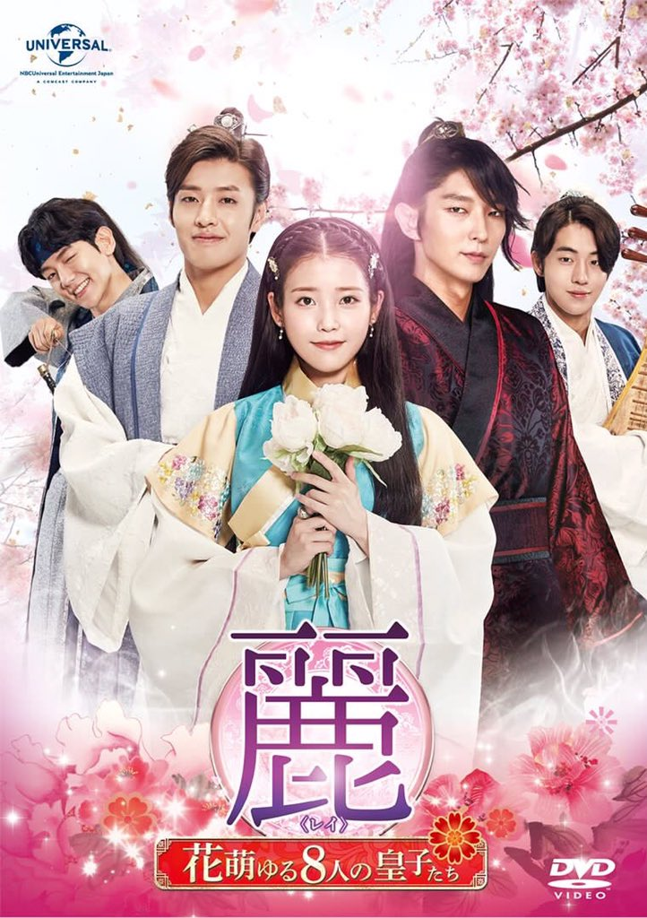 Moon Lovers Scarlet Heart Ryeo Season 2 : lovers, scarlet, heart, season, Scarlet, Heart:, Twitter:,