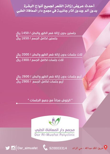 مروم الرياض الطبي On Twitter At Amam55455 جنتل ليزر برو