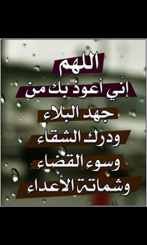 أميرة الأحزان On Twitter اللهم اني اعوذ بك من جهد البلاء ودرك