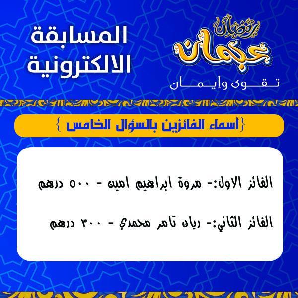 رمضان عجمان På Twitter السؤال الخامس ما أول سورة نزلت في