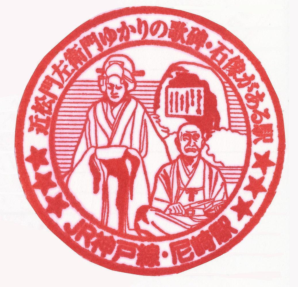 test ツイッターメディア - JR神戸線 尼崎駅「近松門左衛門ゆかりの歌碑・石像がある駅」https://t.co/O9CRG6Kw1C