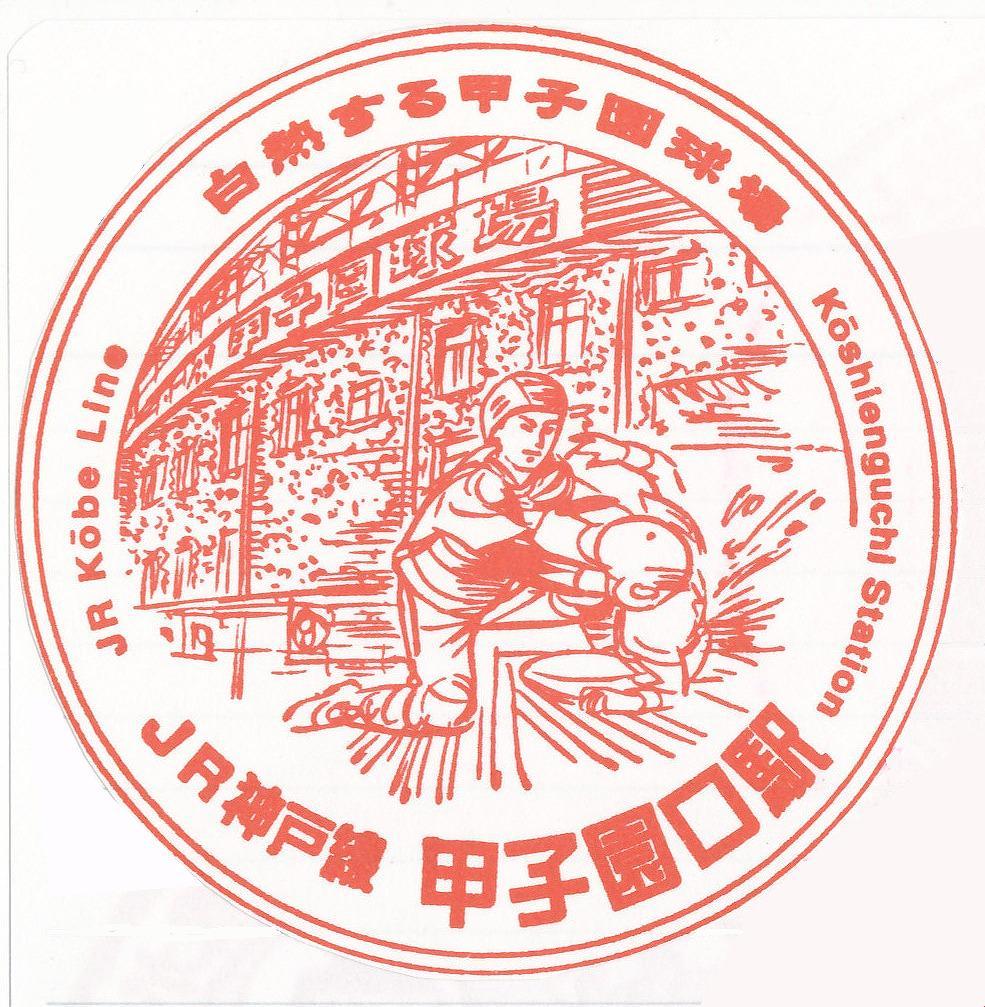 test ツイッターメディア - JR神戸線 甲子園口駅「白熱する甲子園球場」https://t.co/kPlQPHtUYZ