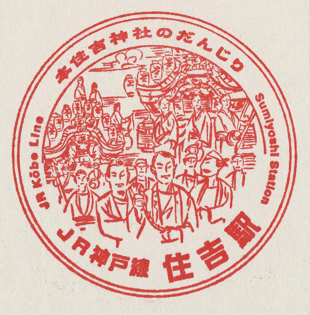 test ツイッターメディア - JR神戸線 住吉駅「本住吉神社のだんじり」https://t.co/Rx4YBR5tbB