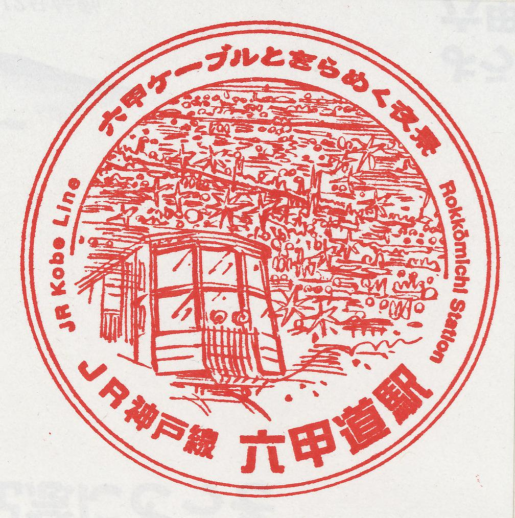 test ツイッターメディア - JR神戸線 六甲道駅「六甲ケーブルときらめく夜景」https://t.co/ayxjsoNyEU