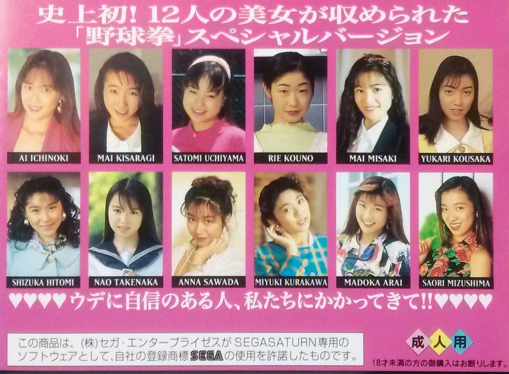 野球拳 - Yakyuken - JapaneseClass.jp
