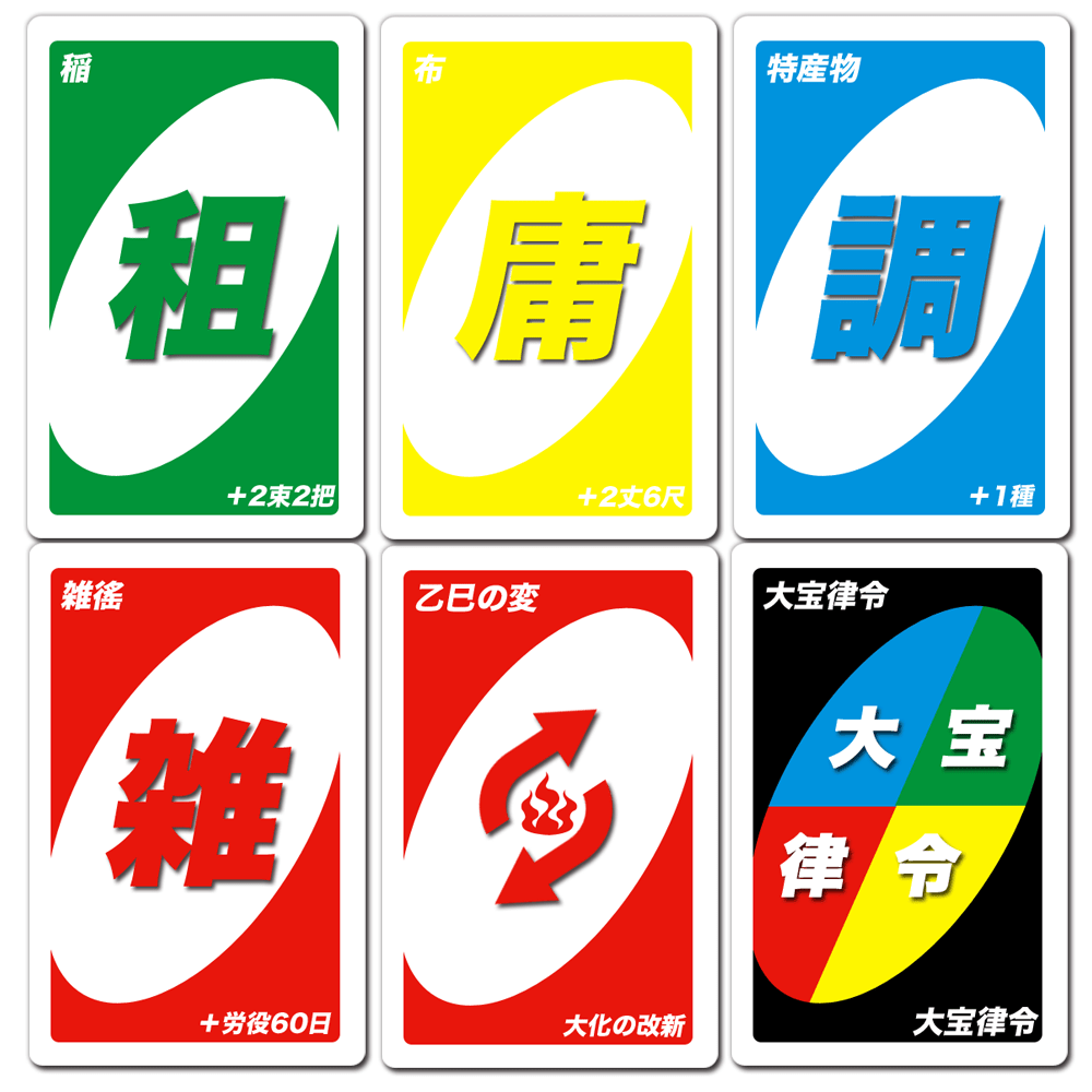 Images of 租庸調 - JapaneseClass.jp