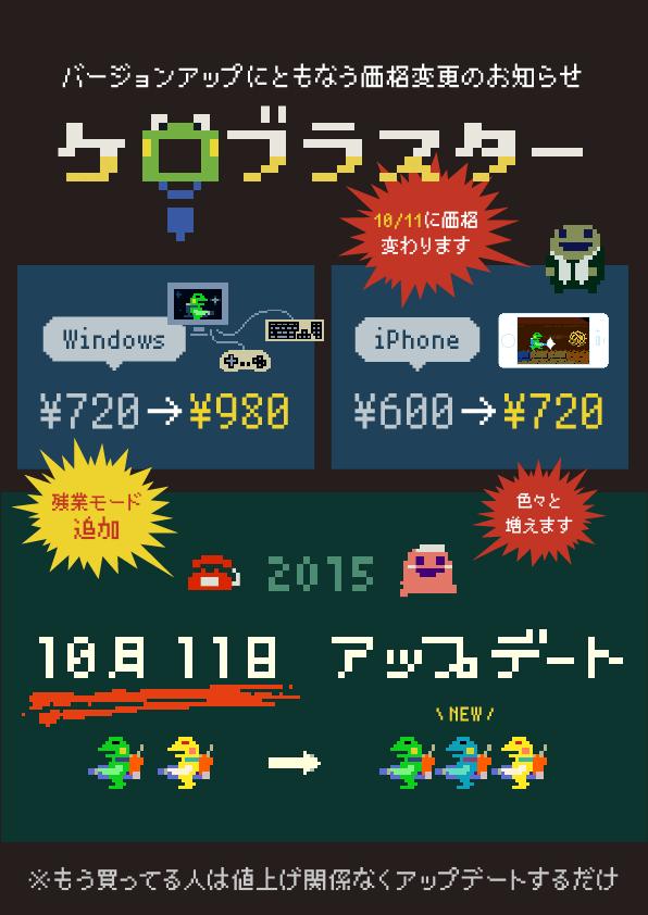 Japanese ad informing of Kero Blaster price increase on Windows and iPhone