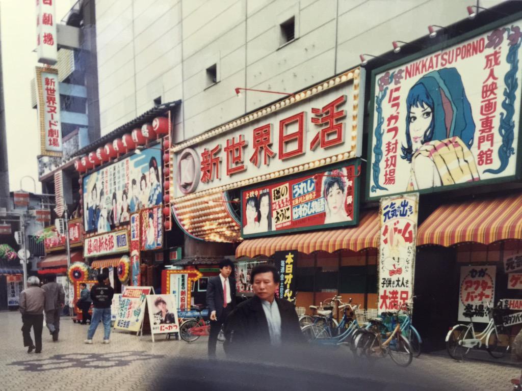 昭和から平成にかけての貴重な記録! 80~90年代・大阪と東京の ...