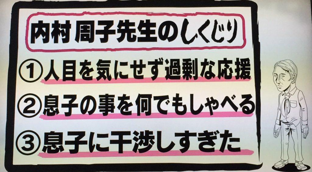 しくじり先生11月2日内村航平母が受けた息子からの絶縁状   ながらtv.com