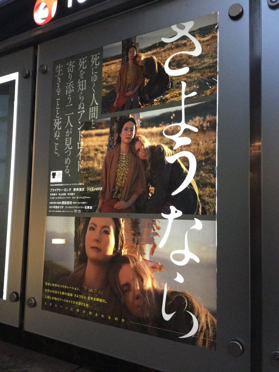 『さようなら』感想など|東京國際映畫祭 - Togetter