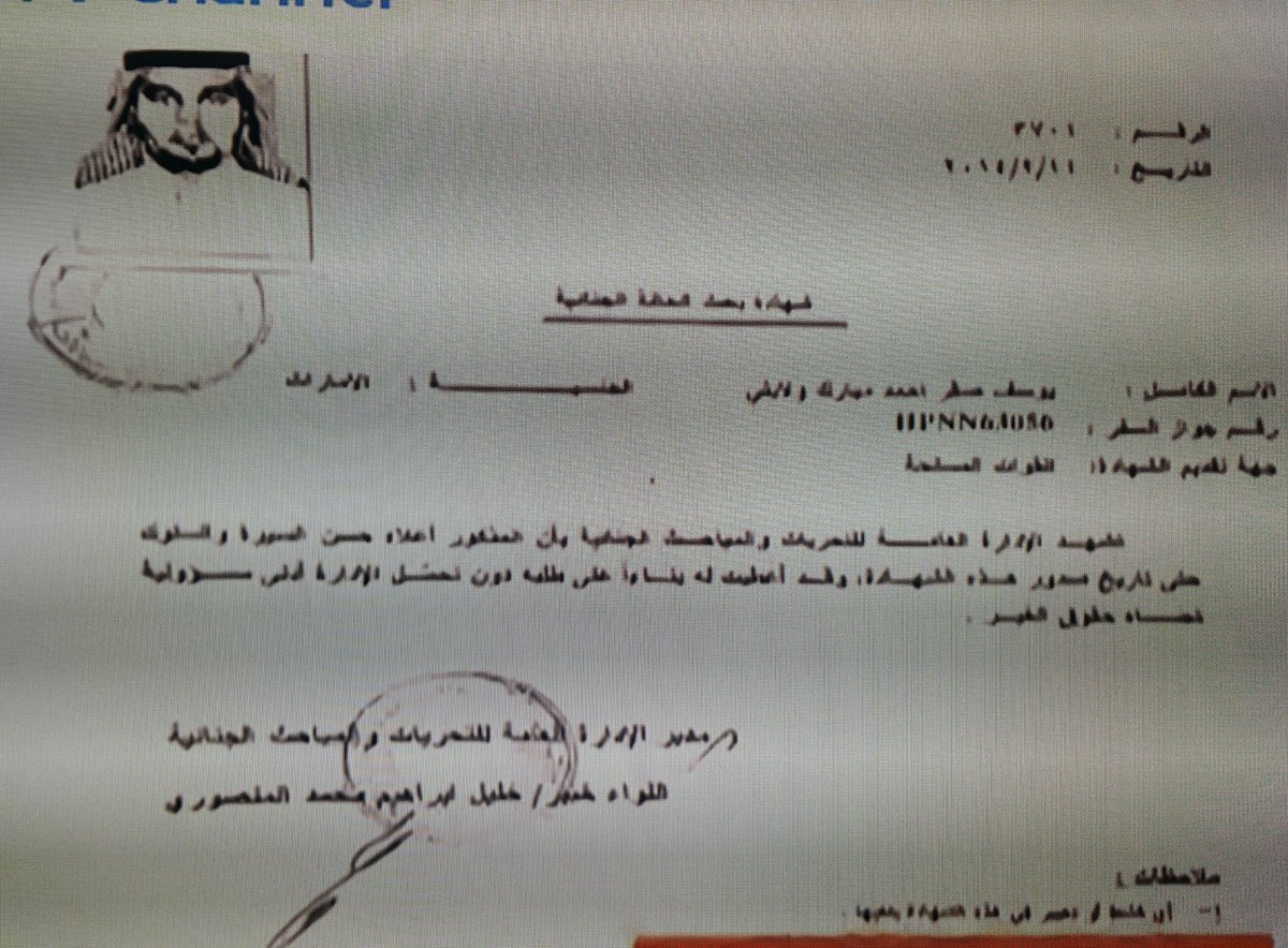 رفعت حداقة Pe Twitter شهادة حسن السيرة والسلوك صدرت بعد التاريخ