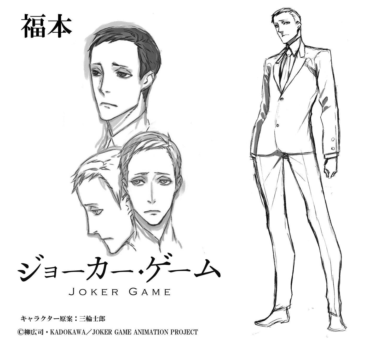 TVアニメ「ジョーカー・ゲーム」 on Twitter: