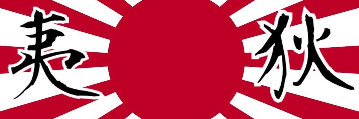 夷狄 - JapaneseClass.jp