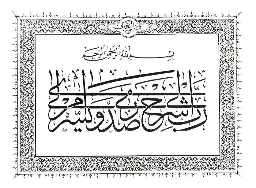 فنون الخط العربي On Twitter قال رب اشرح لي