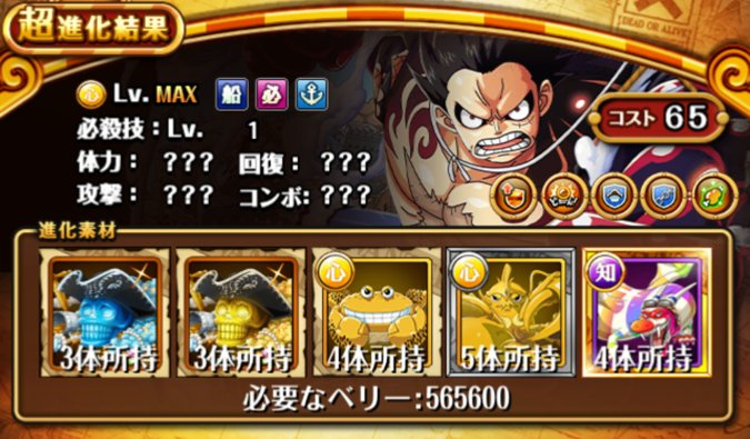 From the one piece anime series; Japan Gear 4 Luffy And Legend Sanji Translations Onepiecetc