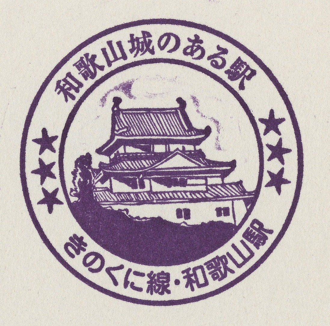 test ツイッターメディア - きのくに線 和歌山駅「和歌山城のある駅」https://t.co/LwLzkaGm6J