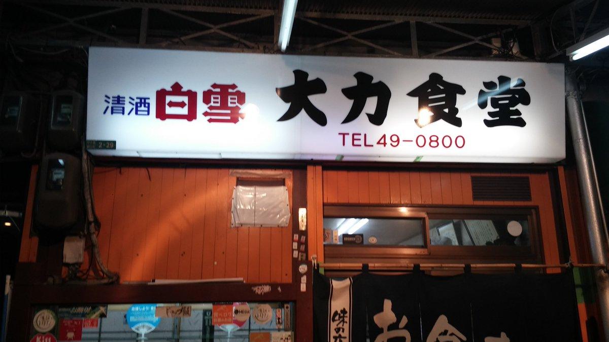 #大力食堂 hashtag on Twitter