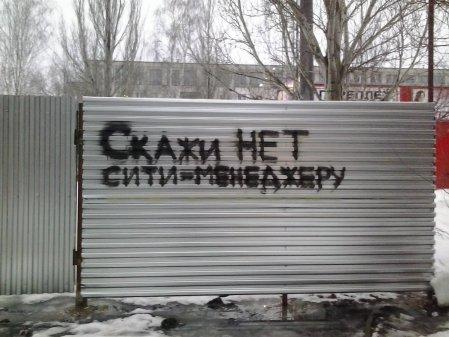 В Тольятти начинается кампания против сити-менеджера?