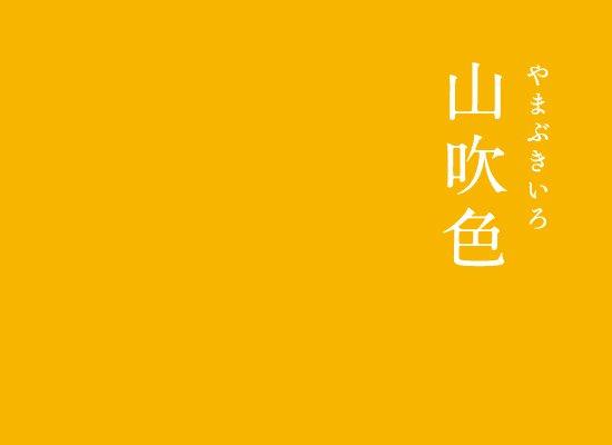 山吹色 (やまぶきいろ) - Japanese-English Dictionary - JapaneseClass.jp