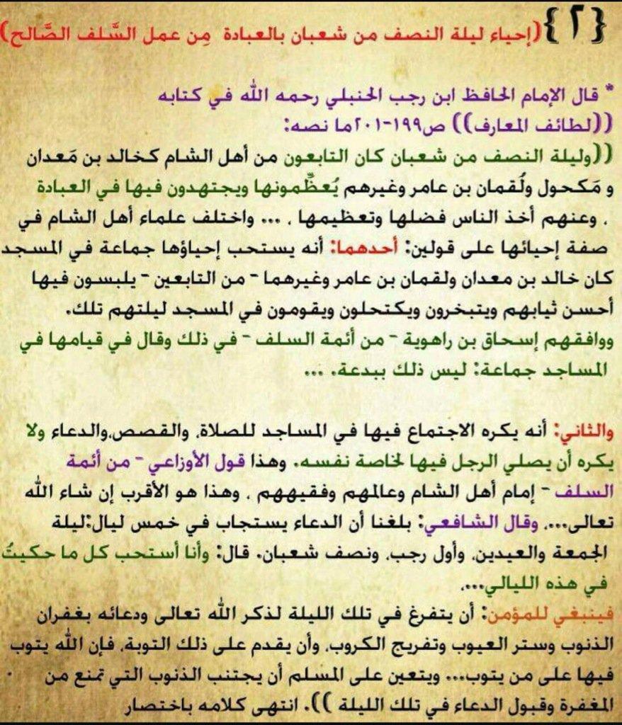 عبدالعزيز الطريفي On Twitter لا يصح في فضل ليلة النصف من