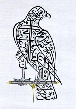 Kaligrafi Burung Nusagates