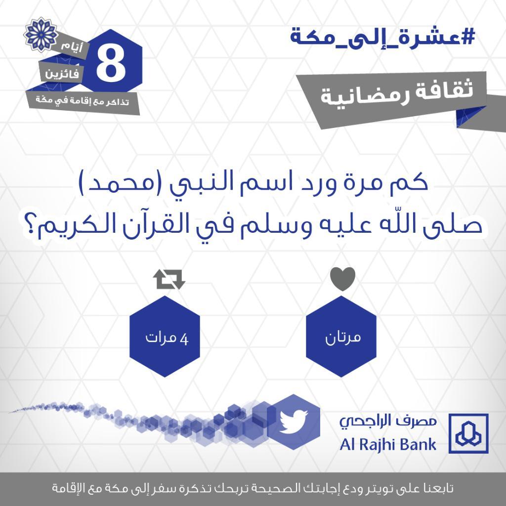 هل علم كم مره ذكر اسم محمد فى القرآن 422dfd5 Barbucrypto Com