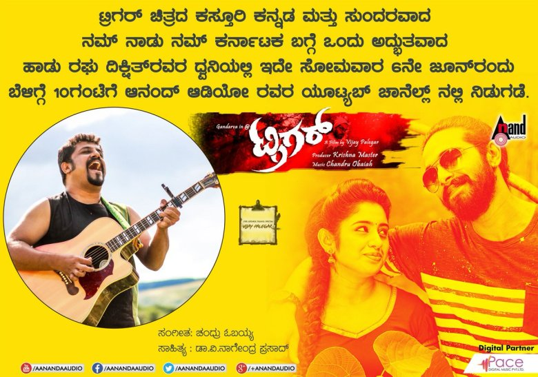 "anand audio on twitter: ""watch this lovely song on kannada & kannada"