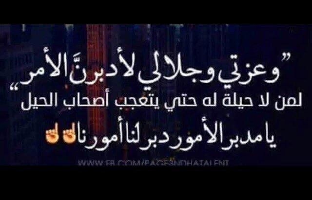 خدر علويه 80k متابع On Twitter يمكرون ويمكر الله والله خير