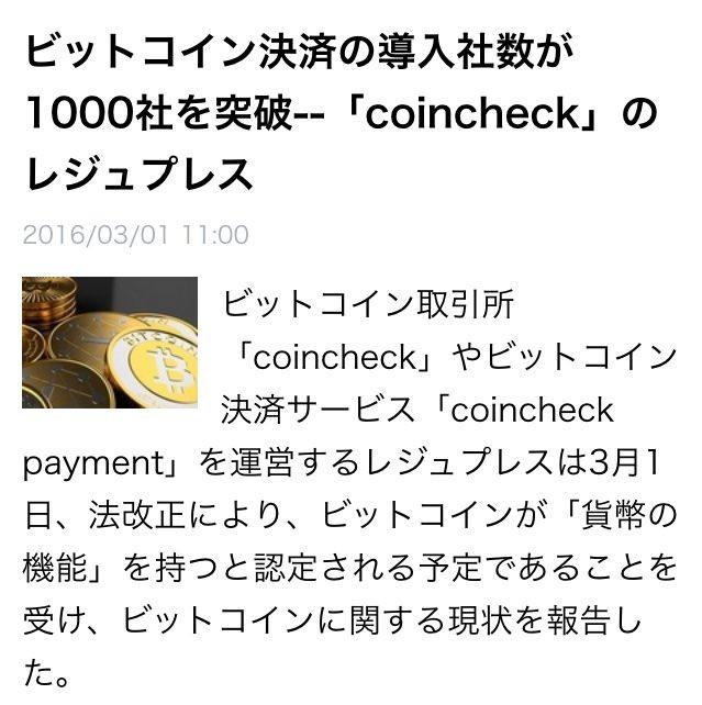 test ツイッターメディア - ビットコインが徐々に日本にも普及し始めています。この波に乗って資産を増やしたいものです。 https://t.co/iAZgpt1WZb