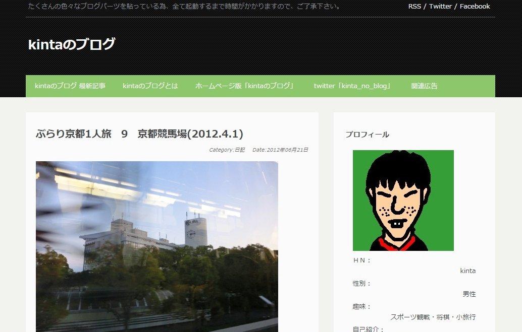 test ツイッターメディア - kintaのブログ ぶらり京都1人旅 9 京都競馬場(2012.4.1) 1話から10話まであります。 https://t.co/lrxFxjW53I  #kyoto #京都 #keiba #競馬 #京都競馬場 https://t.co/A0r5AuRbro