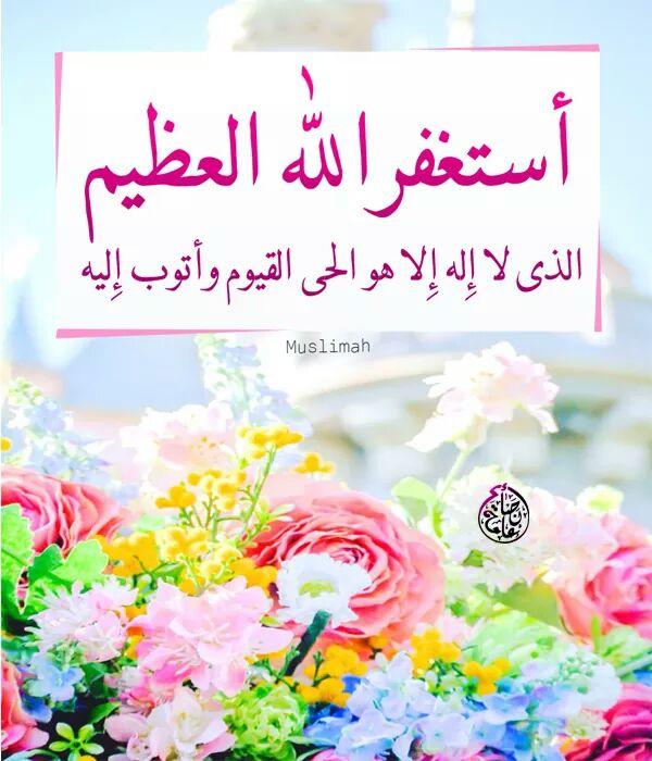 أم وسيم الورد On Twitter أستغفر الله العظيم الذي لا إله