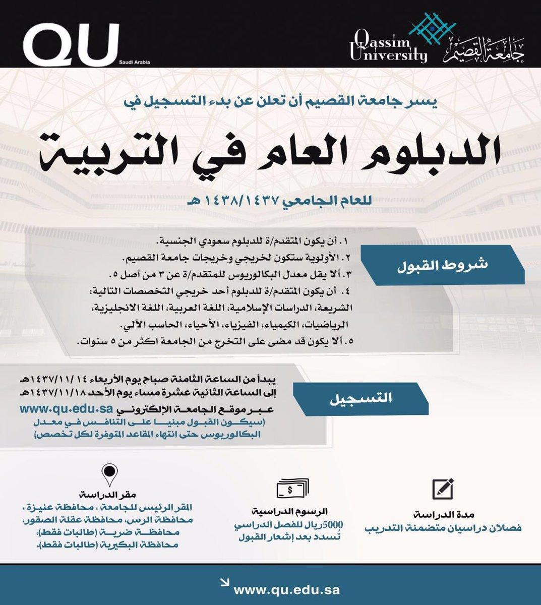 موعد التسجيل في جامعة القصيم الدبلوم التربوي 1438 ملتقى طلاب