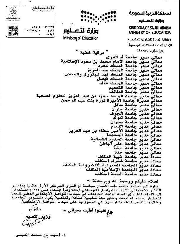 UQU Dentistry كلية طب الأسنان on Twitter: