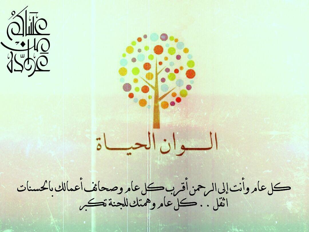 R On Twitter كل عام وأنت إلى الرحمن أقرب كل عام وصحائف