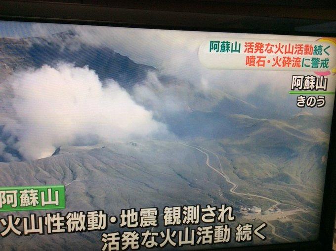 火山活動の意味 - Togetter