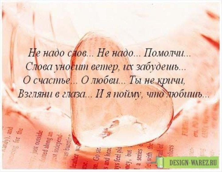 Красивые открытки о любви к девушке чтоб до слез