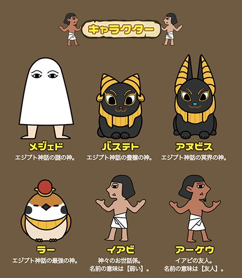 [閒聊] 埃及神動畫「神々の記」 - seiyuu板 - Disp BBS