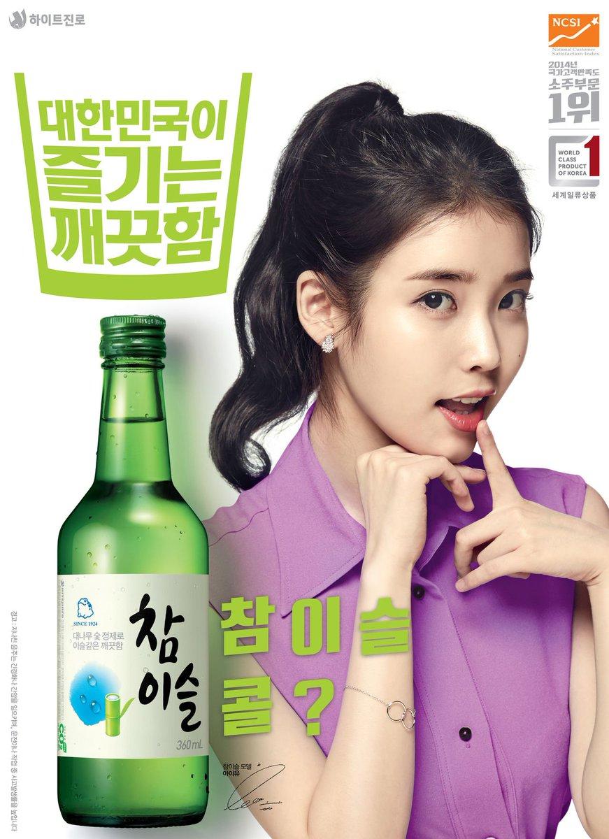 Image result for iu soju site:twitter.com