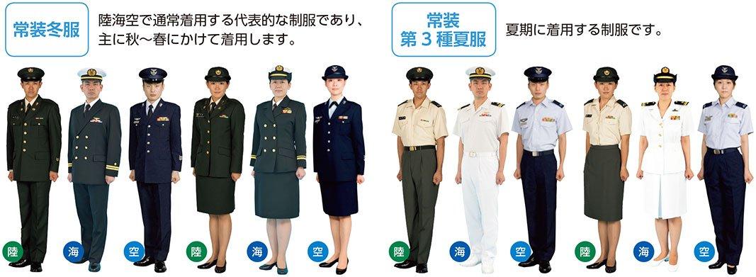 """自衛隊福島地方協力本部 в Twitter: """"皆さん、陸海空自衛隊の制服って知ってますか? 冬制服、夏制服ってあるんですよ。どうですか?? 皆さんも若干お気付きだと思いますが、海上自衛隊は、 真っ白な制服を着ている時に、特にカレーなど食事をする際、 制服を汚さない ..."""
