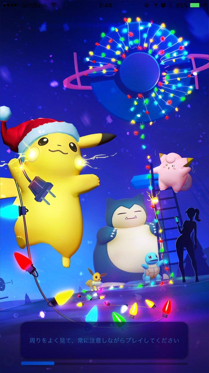 ポケモンgo速報】ピカチュウがサンタの格好で限定実装!クリスマス仕様