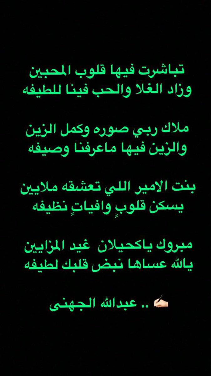 فيصل بن تركي On Twitter الحمد لله من قبل ومن بعد على تمام