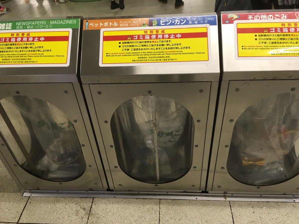 test ツイッターメディア - G20の影響で、ホームのゴミ箱と自販機の空き缶入れが、使用禁止になってる https://t.co/DRfyRvv8yg