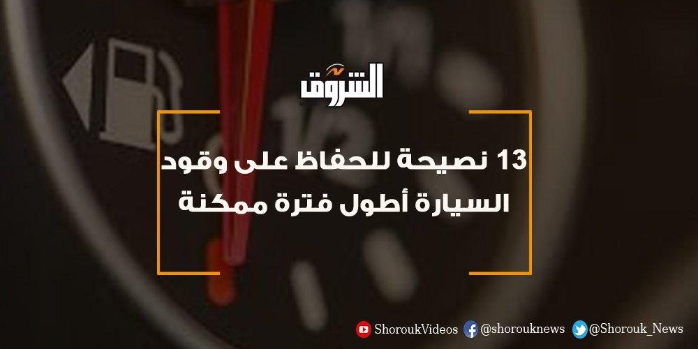 جريدة الشروق الشروق 13 نصيحة للحفاظ على وقود السيارة أطول فترة