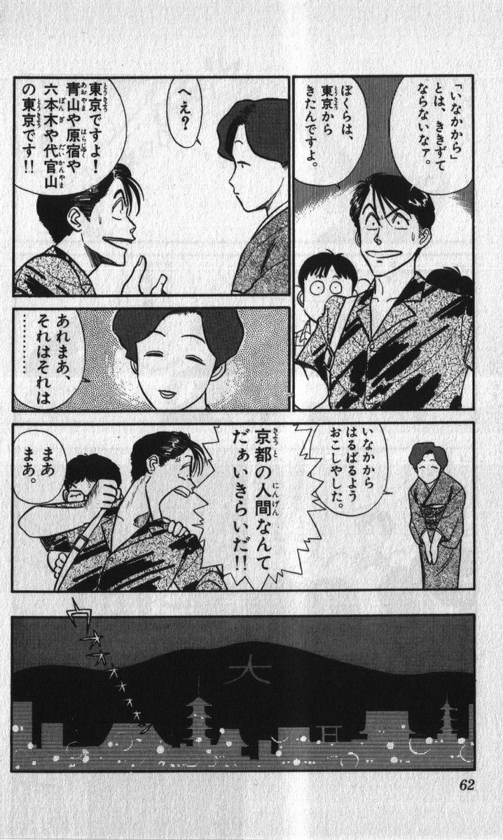 流行りのパワーワード「死ねどす」に対して真の京都人ならこう言う大喜利が開催。「死なはったらよろし ...