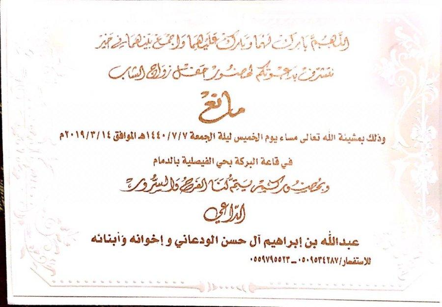 بارك الله لهما وجمع بينهما بخير Image Gallery