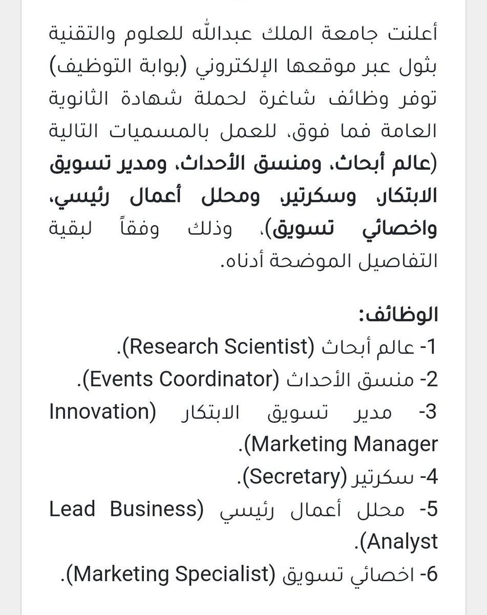 جامعة الملك عبدالله للعلوم والتقنية تعلن وظائف شاغرة صحيفة صدى