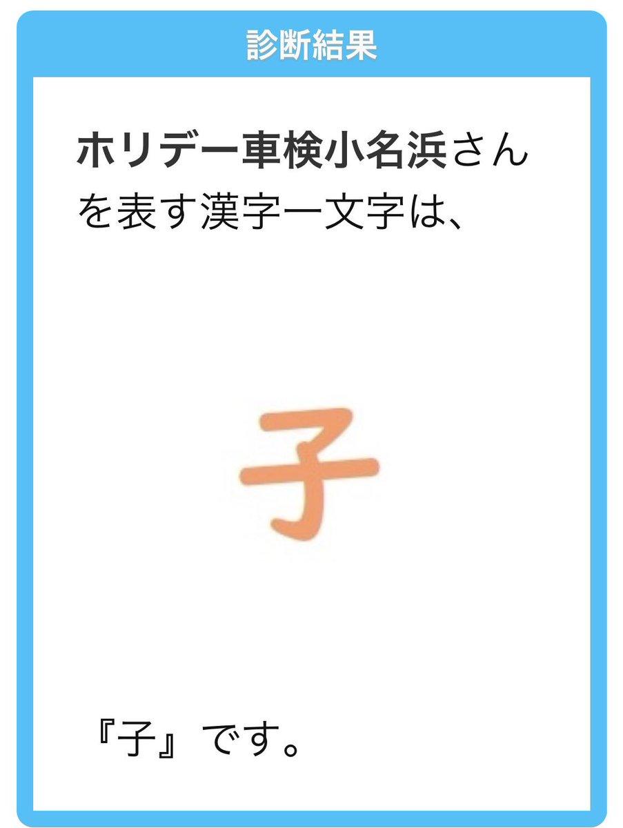 #あなたを表す漢字1文字 - Twitter Search