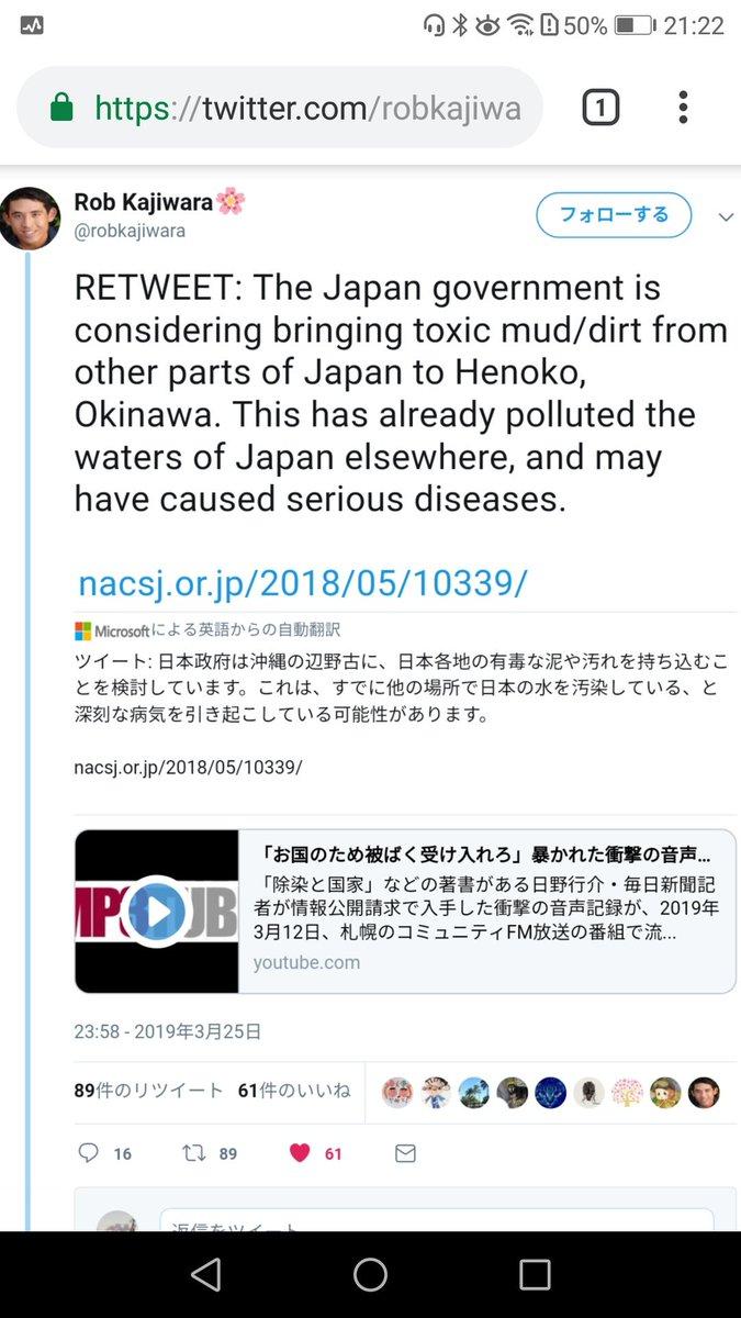 test ツイッターメディア - その後ロブさんは、環境省職員が「お国のために放射能汚染土砂を受け入れろ」との会議音声データの動画リンクを添付、再度放射能に汚染された土砂を辺野古に持ち込むべきではないとツイート。今日本国内で膨大な土砂使用計画がされてる場所の1つが辺野古のため、その点を危惧されたものと思われます https://t.co/IWDjjYptFf